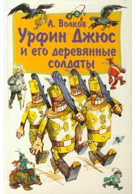 Урфин Джюс и его деревянные солдаты : Сказочная повесть