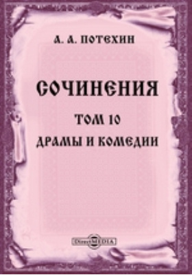 Сочинения: художественная литература. Т. 10. Драмы и комедии