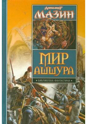 Мир Ашура : Путь императора. Трон императора