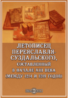 Летописец Переяславля-Суздальского, составленный в начале XIII века (между 1214 и 1219 годов)