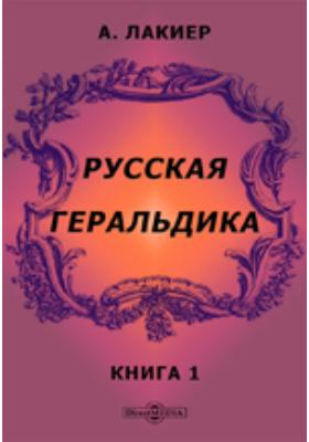 Русская геральдика. Книга 1