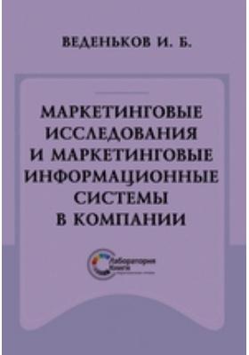 Маркетинговые исследования и маркетинговые информационные системы в компании: монография