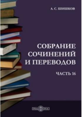Собрание сочинений и переводов: документально-художественная литература, Ч. 16