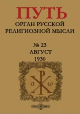 Путь. Орган русской религиозной мысли: журнал. 1930. № 23, Август