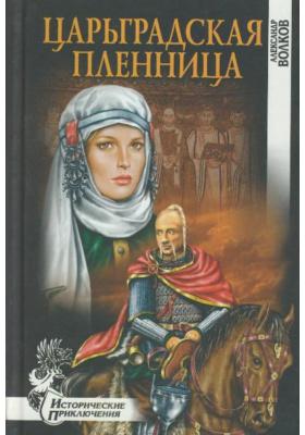 Царьградская пленница : Повести