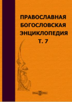 Православная богословская энциклопедия: энциклопедия. Том 7