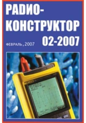 Радиоконструктор: журнал. 2007. № 2