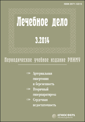 Лечебное дело : периодическое учебное издание РНИМУ: журнал. 2014. № 3