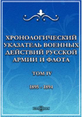 Хронологический указатель военных действий русcкой армии и флота. Т. IV. 1855-1894 гг