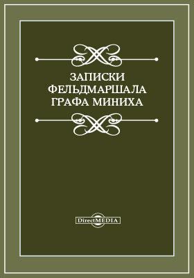 Записки фельдмаршала графа Миниха: документально-художественная литература