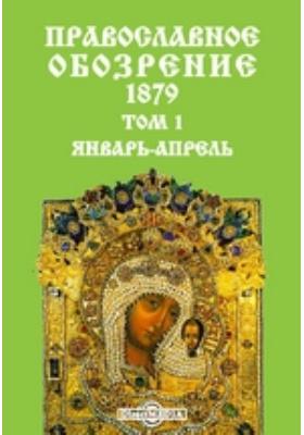 Православное обозрение. 1879. Т. 1, Январь-апрель