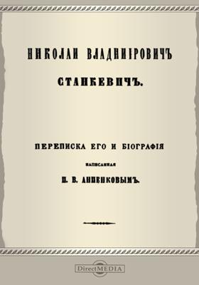 Николай Владимирович Станкевич. Переписка его и биография