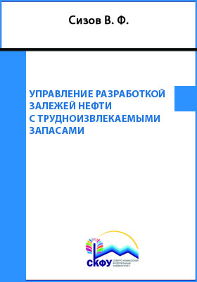 Управление разработкой залежей нефти с трудноизвлекаемыми запасами: учебное пособие (курс лекций)