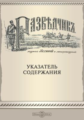 """Указатель содержания к журналу """"Разведчик"""". 1892-1916 гг"""
