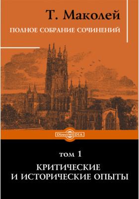 Полное собрание сочинений. Т. 1. Критические и исторические опыты