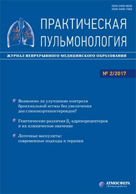 Практическая пульмонология : журнал непрерывного медицинского образования. 2017. № 2