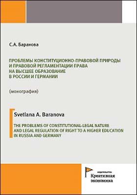 Проблемы конституционно-правовой природы и правовой регламентации права на высшее образование в России и Германии