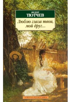 Люблю глаза твои, мой друг.. : Стихотворения