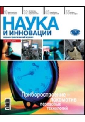 Наука и инновации. 2012. № 5(111)