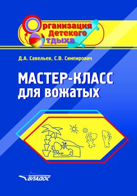 Мастер-класс для вожатых : пособие для педагогов дополнительного образования