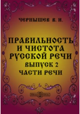 Правильность и чистота русской речи. Опыт русской стилистической грамматики. Вып. 2. Части речи
