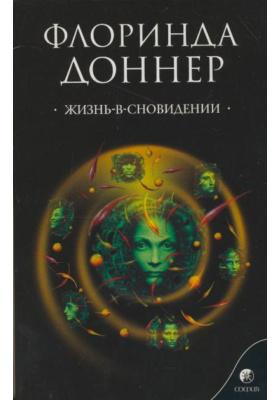 Жизнь-в-сновидении = Being-in-Dreaming. An Initiation into the Sorcerer's World : Посвящение в мир магов