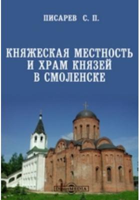 Княжеская местность и храм князей в Смоленске