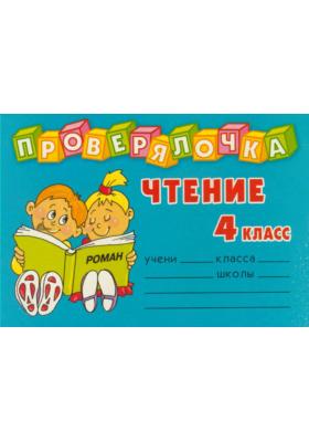 Чтение. 4 класс