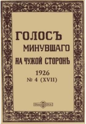 Голос минувшего на чужой стороне: журнал. 1926. № 4 (XVII)