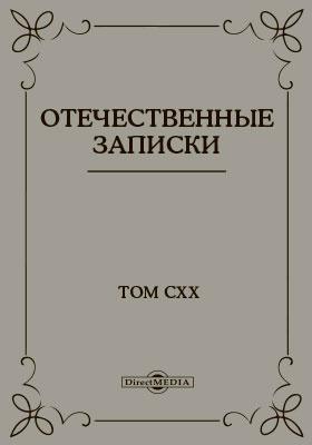 Отечественные записки. 1858 : учено-литературный журнал: журнал. Т. 120. Кн. 9