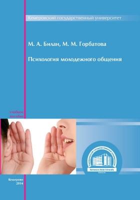 Психология молодежного общения: учебное пособие