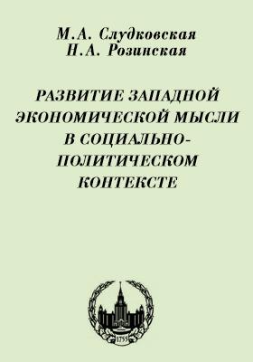 Развитие западной экономической мысли в социально-политическом контексте: учебное пособие