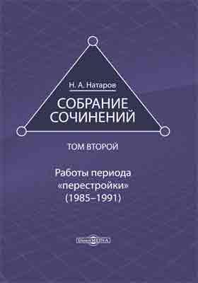 Собрание сочинений : в 4 т. Т. 2. Работы периода «перестройки» (1985–1991)