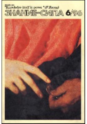 Знание-сила: журнал. 1996. № 6