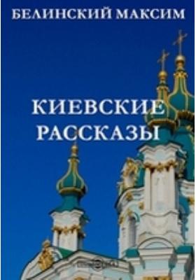 Киевские рассказы: художественная литература