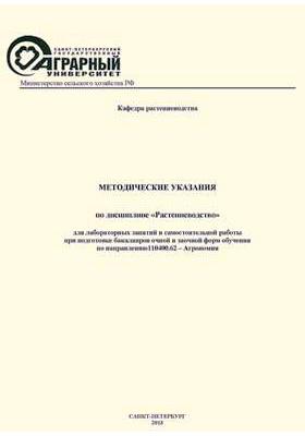 Растениеводство : Методические указания по дисциплине для лабораторных занятий и самостоятельной работы