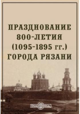 Празднование 800-летия (1095-1895 гг.) города Рязани: публицистика