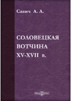 Соловецкая вотчина XV-XVII в. (Опыт изучения хозяйства и социальных отношений на крайнем русском севере в древней Руси)
