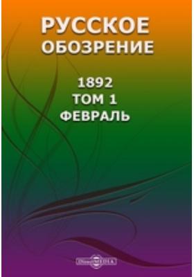 Русское обозрение. 1892. Т. 1, Февраль