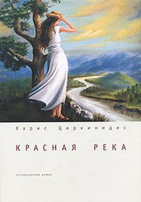 Красная река: исторический роман = The red river. Historical novel