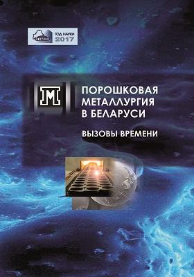 Порошковая металлургия в Беларуси: вызовы времени: сборник научных статей