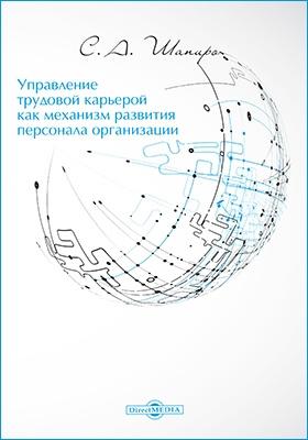 Управление трудовой карьерой как механизм развития персонала организации: монография