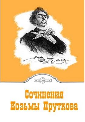 Сочинения Козьмы Пруткова: художественная литература