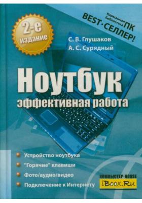 Ноутбук. Эффективная работа : 2-е издание, переработанное