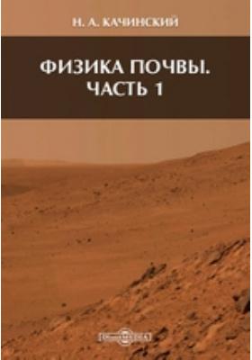 Физика почвы, Ч. 1