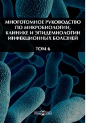 Многотомное руководство по микробиологии, клинике и эпидемиологии инфекционных болезней. Т. 6