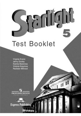 Starlight 5. Test Booklet = Английский язык. Контрольные задания. 5 класс : Пособие для учащихся общеобразовательных организаций и школ с углубленным изучением английского языка. 2-е издание