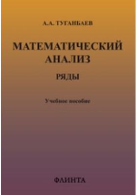 Математический анализ : ряды: учебное пособие