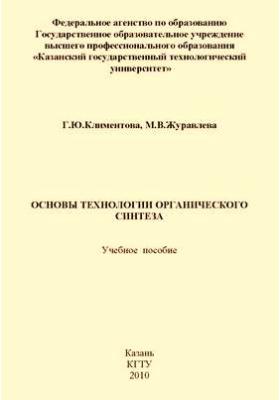 Основы технологии органического синтеза: учебно-методическое пособие