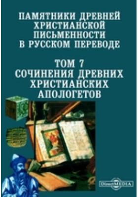Памятники древней христианской письменности в русском переводе. Т. 7. Сочинения древних христианских апологетов